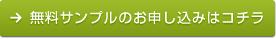 →無料サンプルのお申し込みはコチラ