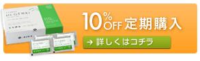 定期購入10%OFF