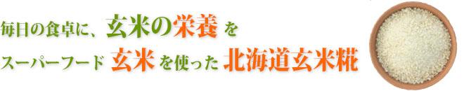 毎日の食卓に、玄米の栄養を スーパーフード玄米を使った北海道玄米糀