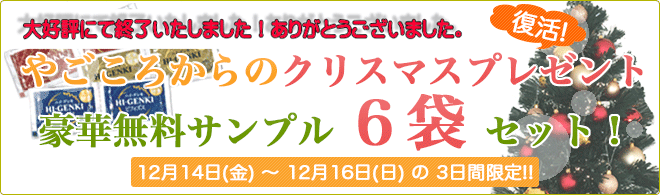 クリスマス豪華無料サンプル6袋セット! 限定45セット、なくなり次第終了!
